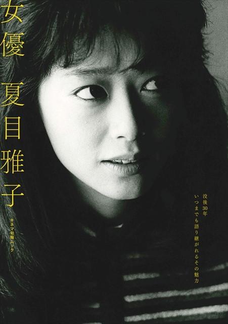 女優 夏目雅子