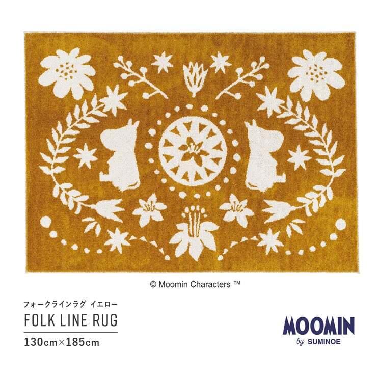 【最短3営業日で出荷】ラグマット ムーミン フォークラインラグ イエロー 130×185cm MOOMIN FOLK LINE RUG スミノエ SUMINOE ab-m0007