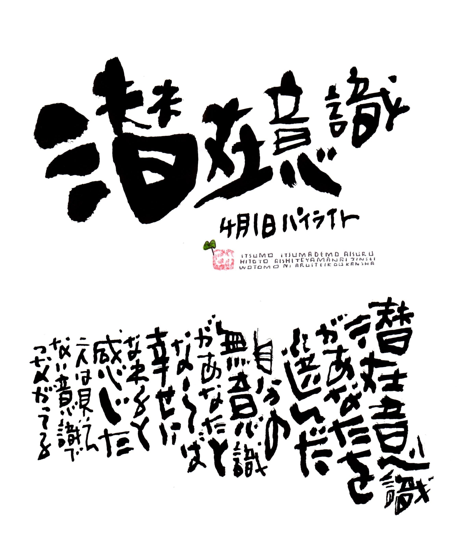 4月1日 結婚記念日ポストカード【潜在意識】
