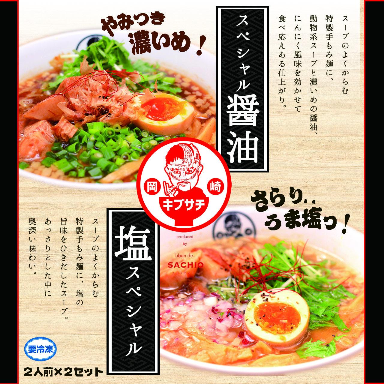 キブサチ塩スペシャル・スペシャル醤油 セット