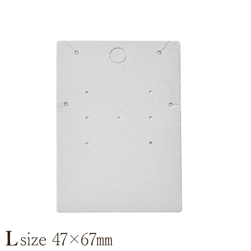 D092 アクセサリー台紙 L ネックレス ピアス ブレスレット用 グレー 47×67mm 30枚