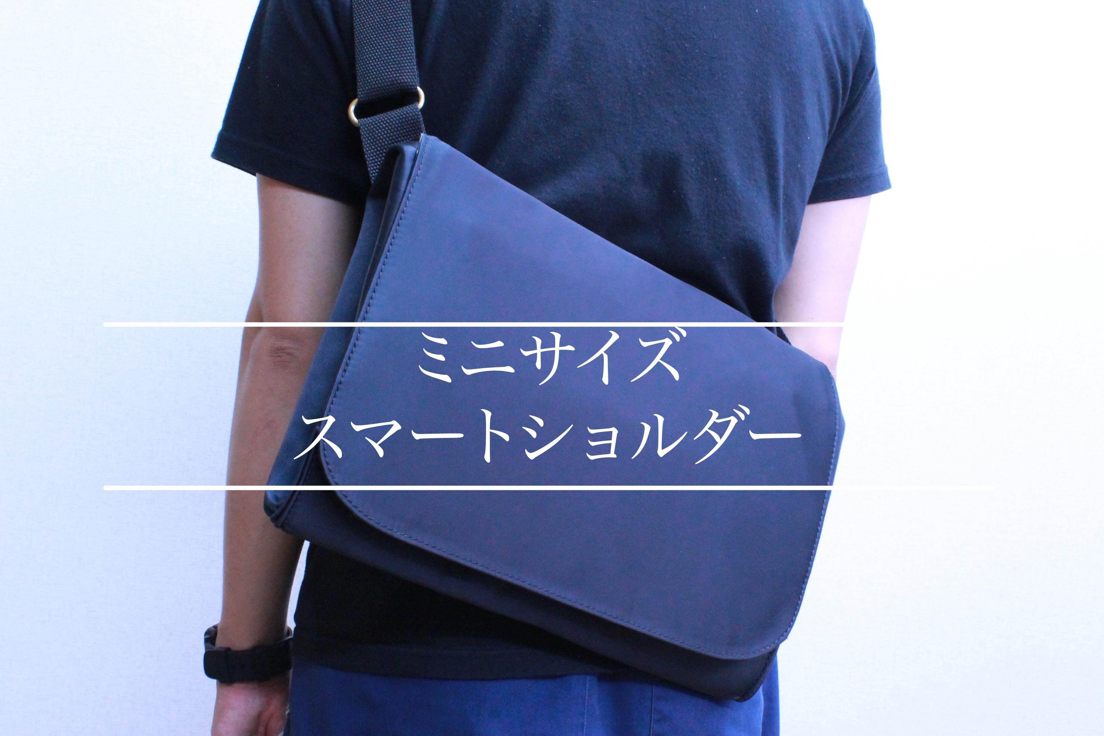 ミニ【スマートショルダー】iPad用