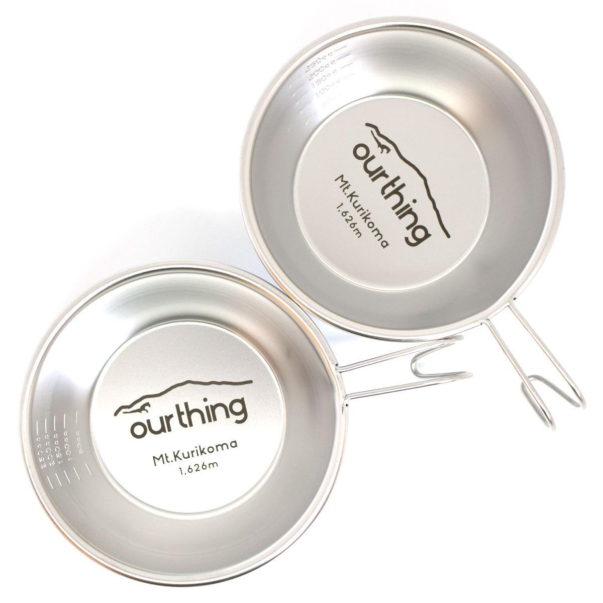 ourthing オリジナルシェラカップ