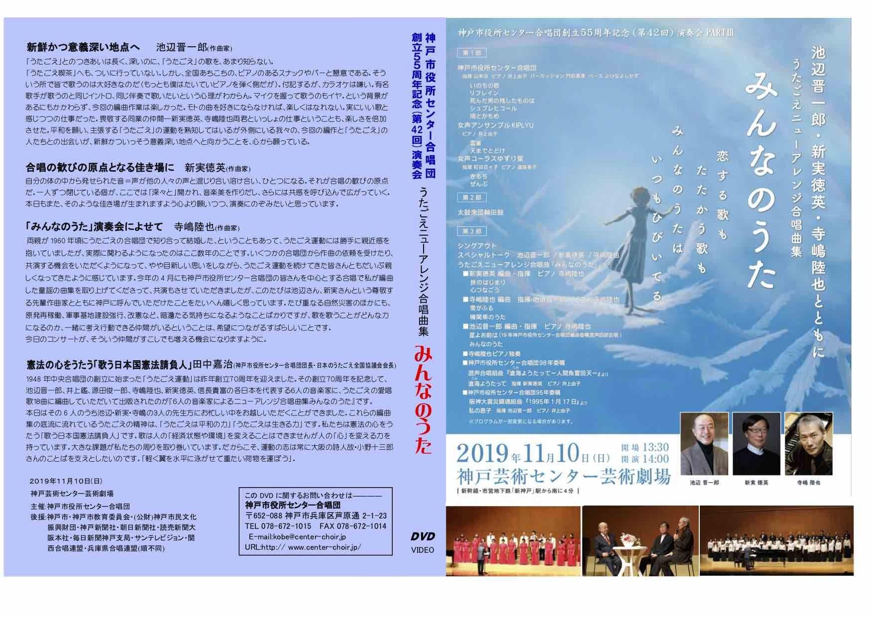 神戸市役所センター合唱団創立55周年記念(第42回)演奏会 DVD