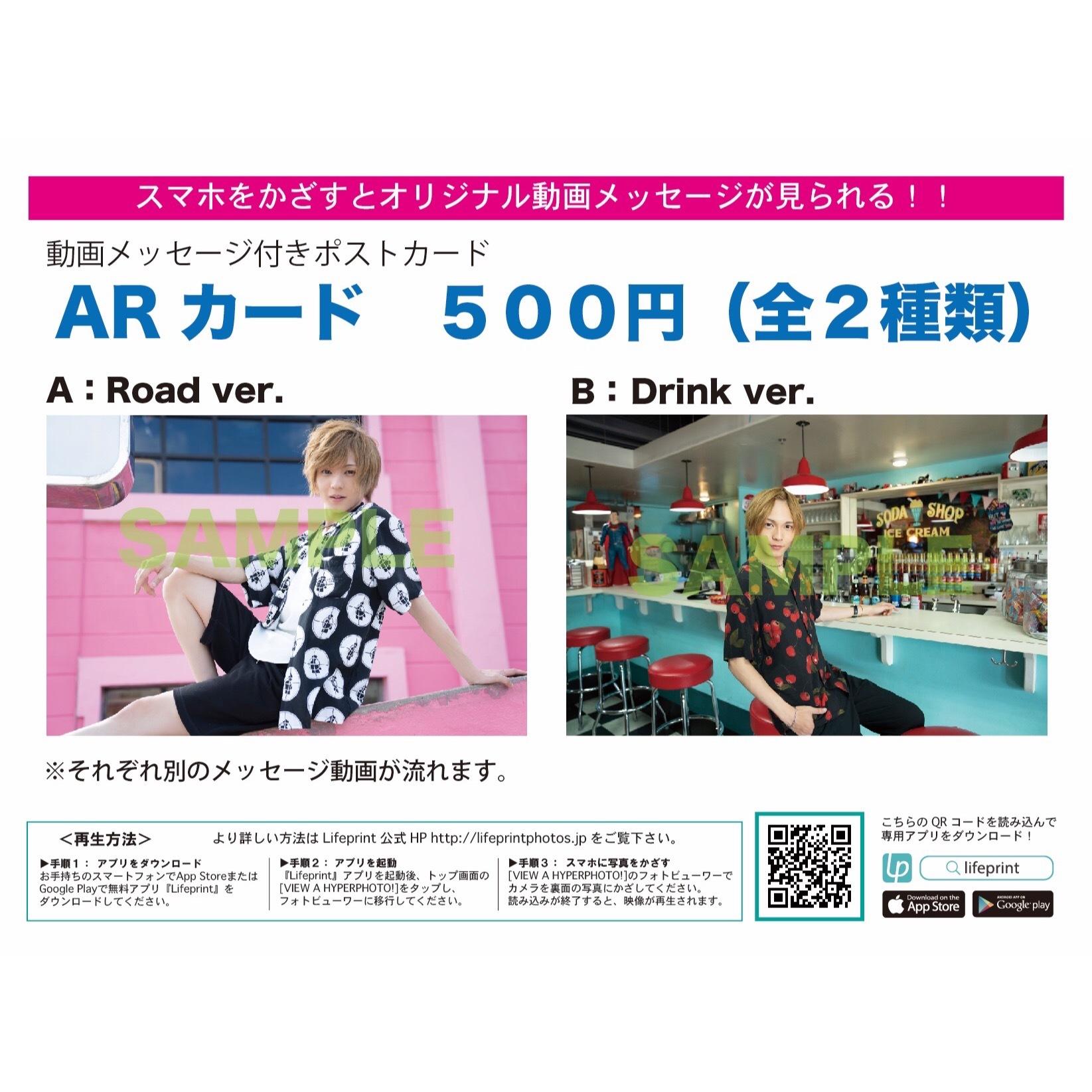宮崎湧 動画付きポストカード(ARカード)