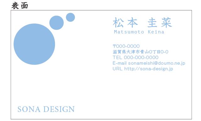 両面名刺・ガーリーなサークル ブルー 100枚