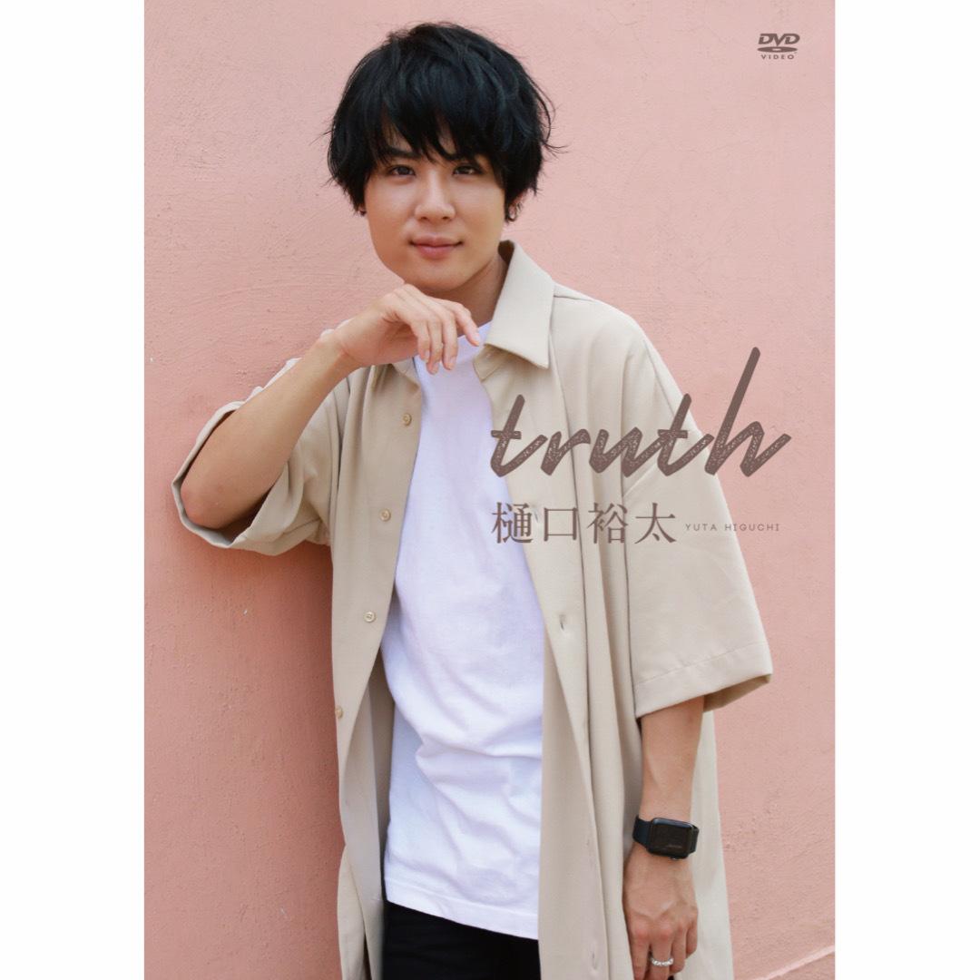 アザージャケット付き樋口裕太1st DVD「truth」