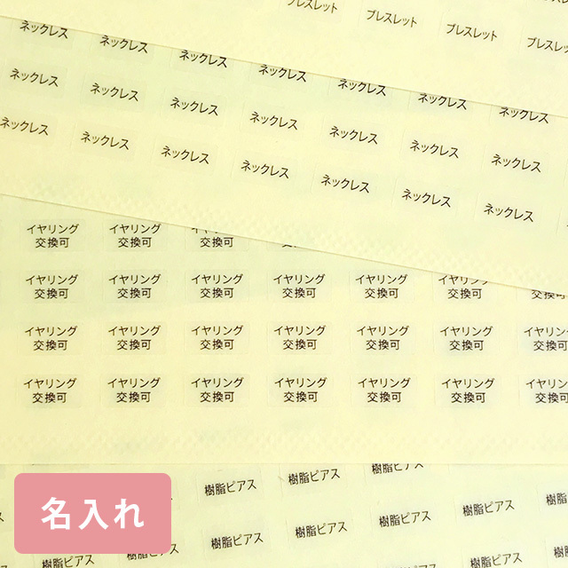 【オリジナル印刷】台紙用シール  1000枚 クリア SS02