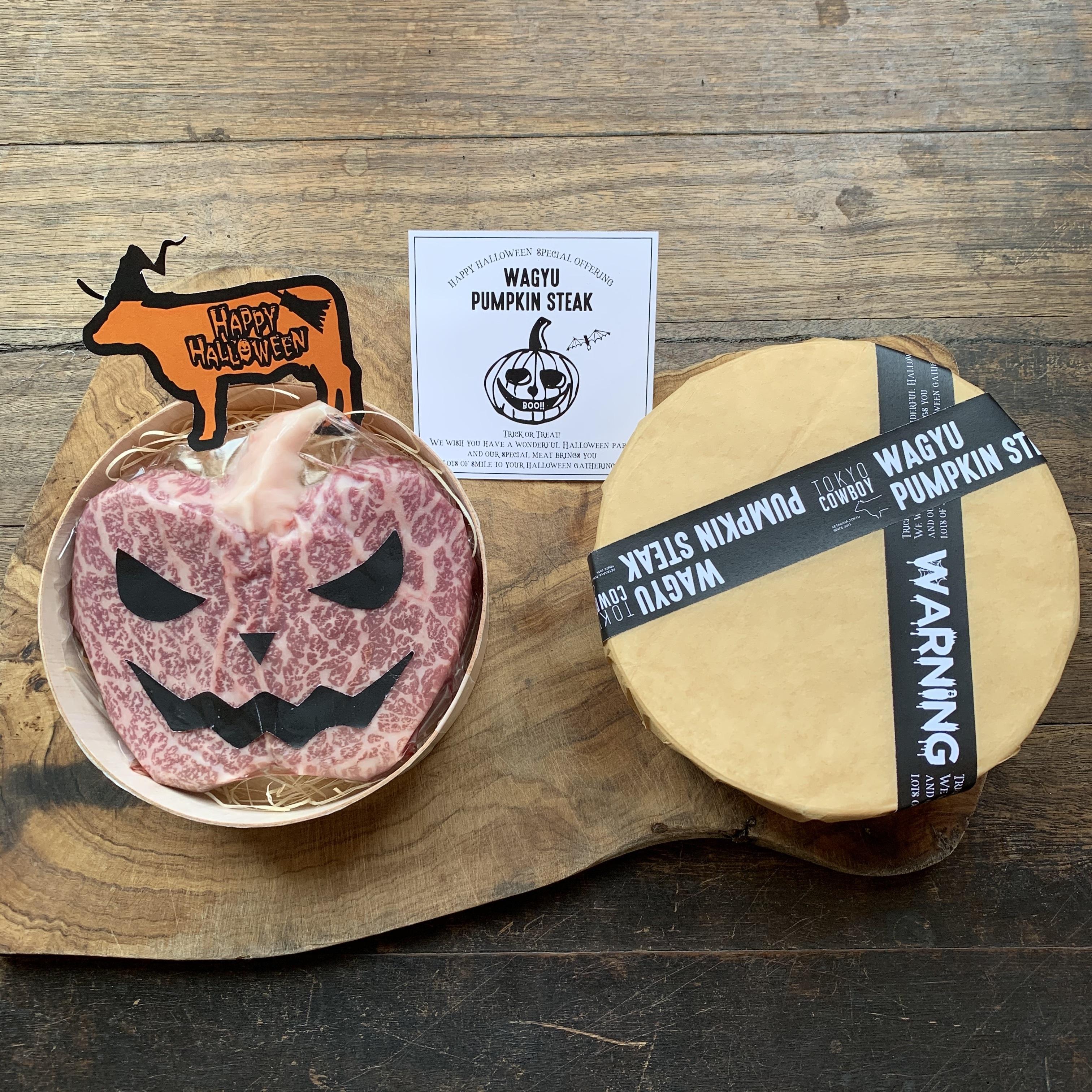 Halloween限定Pumpkin Steak(和牛ウチモモステーキ/200g相当)