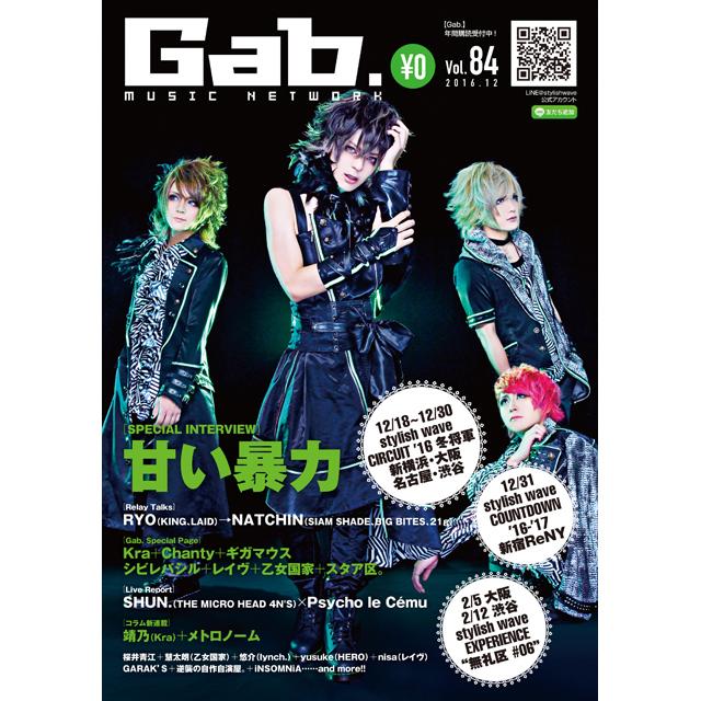 [フリーペーパー]Gab. Vol.84(表紙:甘い暴力)