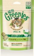 歯磨きスナック猫用グリニーズ(グリルチキンハーブ)70g