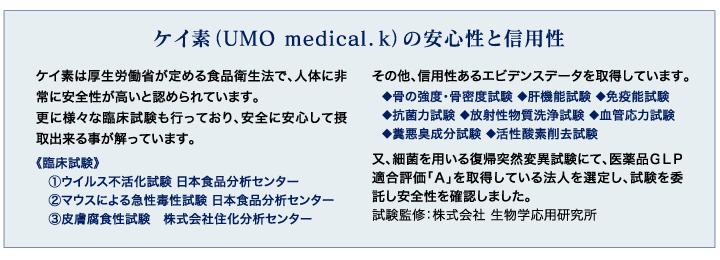 UMO medical.K(100ml)【特典資料つき】
