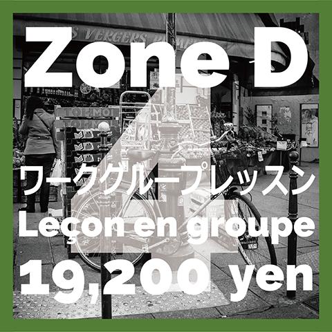 ワークグループレッスン(ゾーンD)…4名
