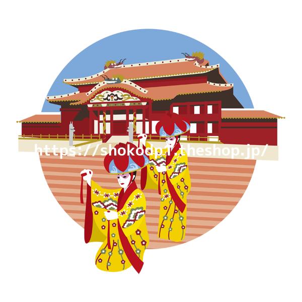 琉球王国のグスク及び関連遺産群(首里城)