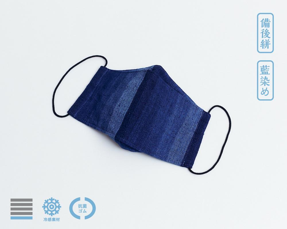 オリガミマスク|備後絣 藍染「かつお縞」【L】