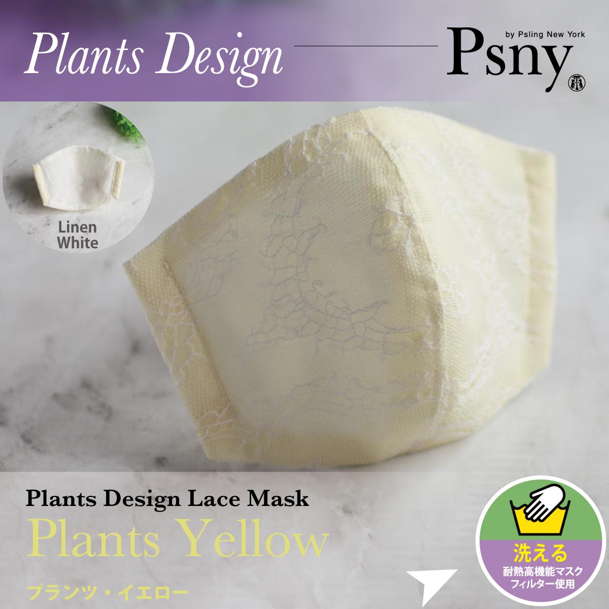 PSNY プランツ・レース・イエロー 花粉 黄砂 洗えるフィルター入り 立体 マスク 大人用 送料無料