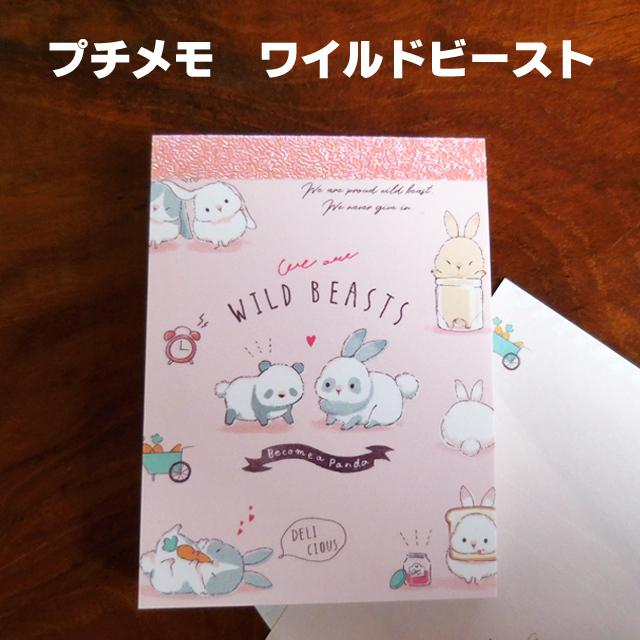 (329) クーリア プチメモ ワイルドビースト ウサギ メモ帳 【レターパックライト可】