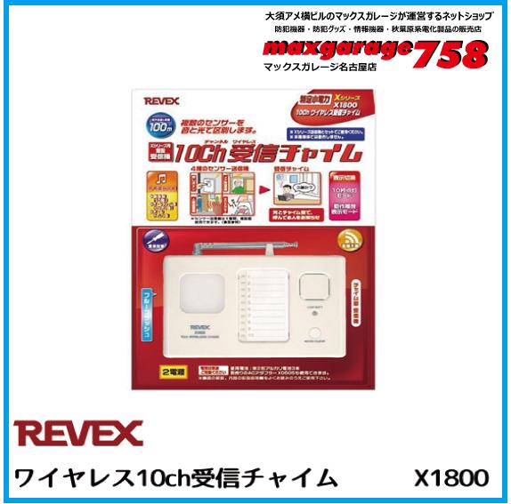 ワイヤレス10ch受信チャイム【X1800】