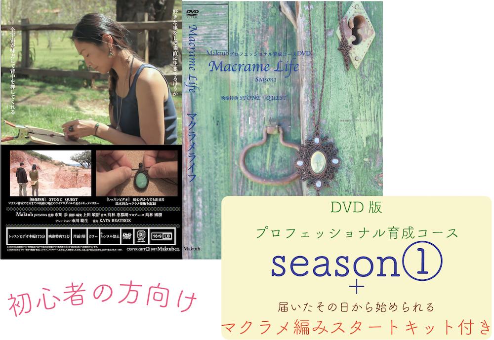【初級】Macrame Lifeシーズン1(DVD2枚組み)&スタートキットセット付きDVD