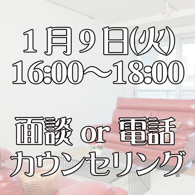1/9(火) 16:00〜18:00 面談 or 電話120分カウンセリング - 画像1