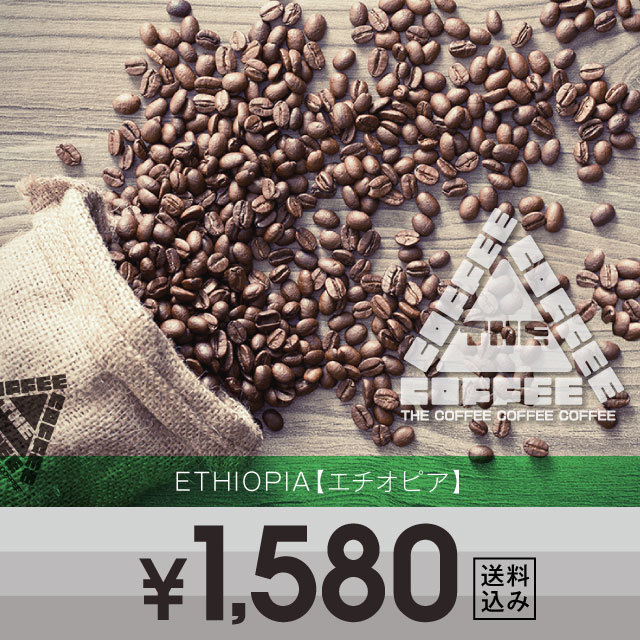 エチオピア イルガチェフェ ナチュラル 200g