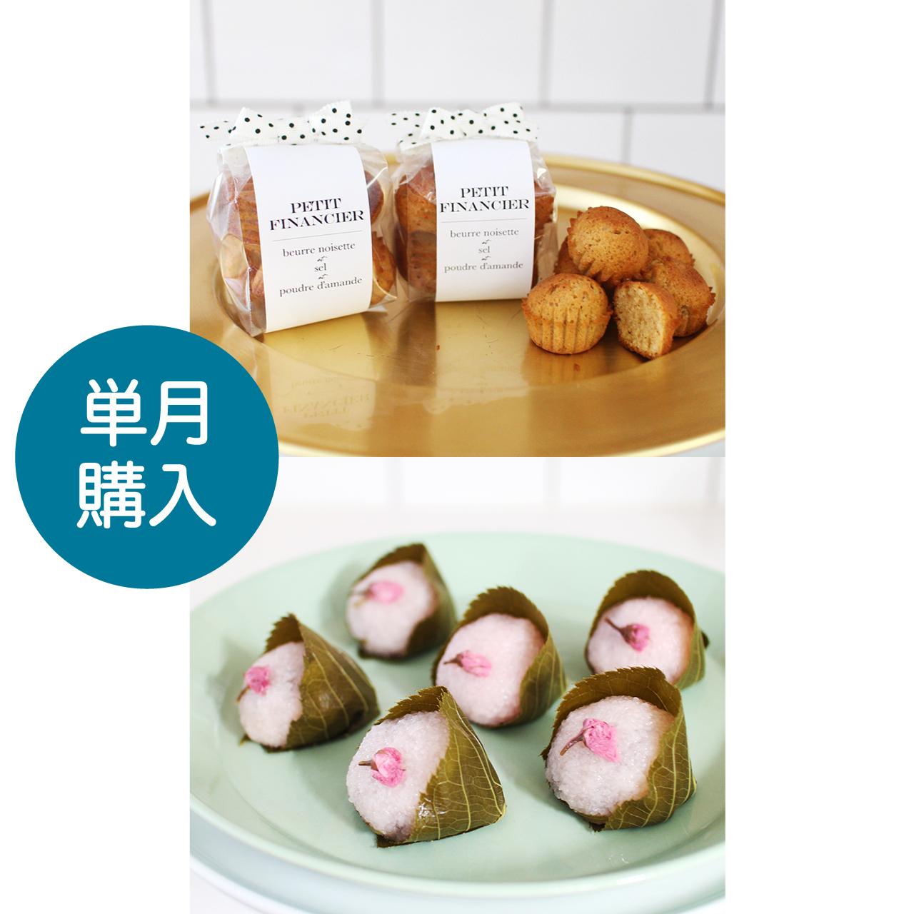 【単月購入】お菓子レッスンキット/3月メニュー