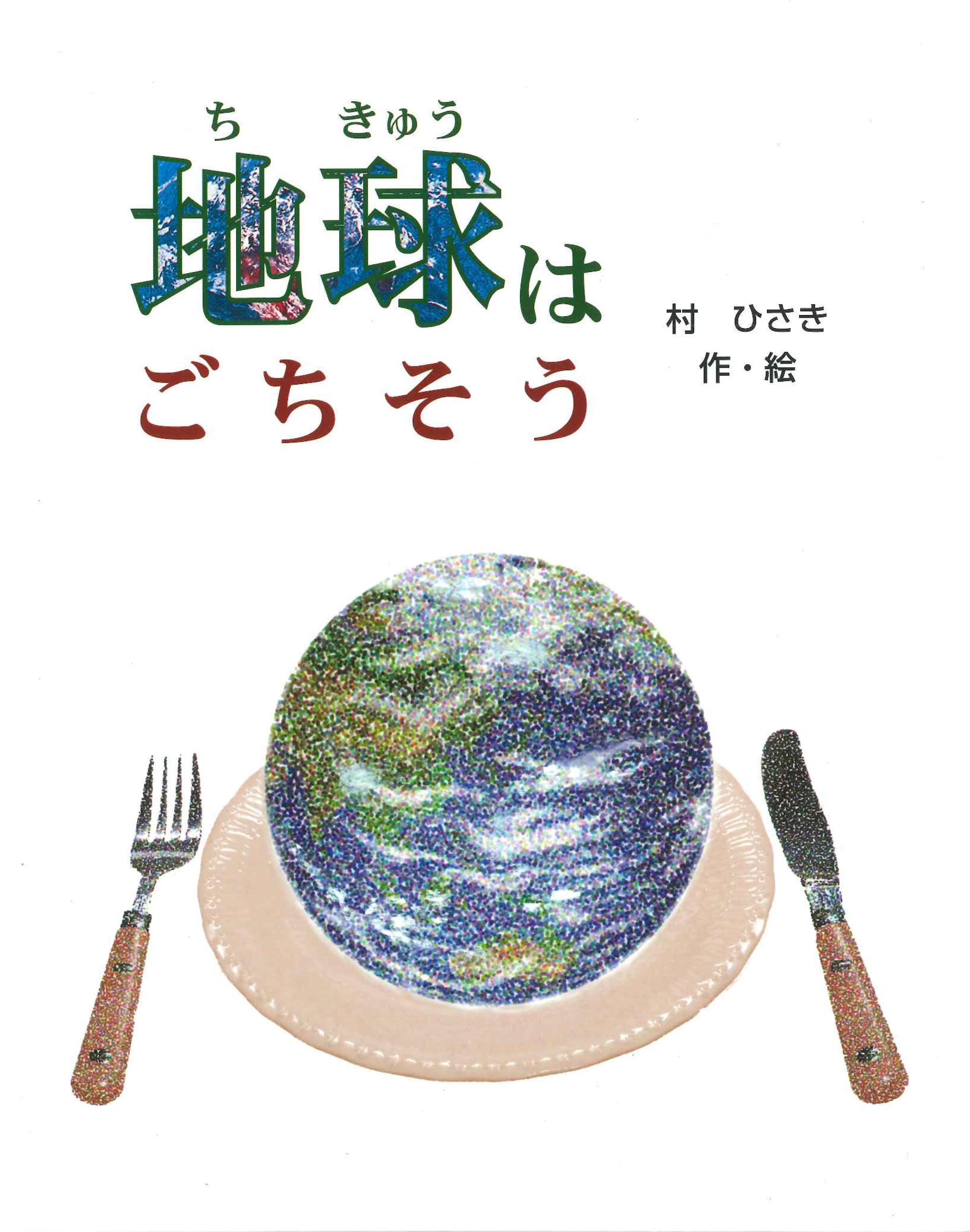 地球はごちそう(ひらがな版)
