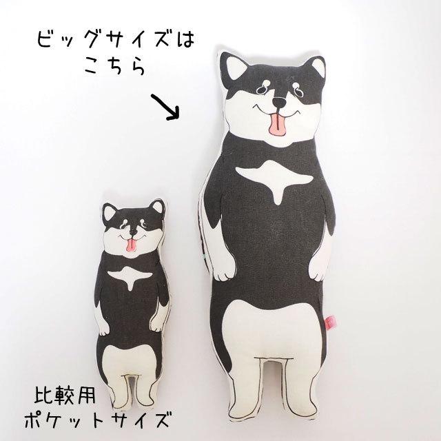 ビッグ(クッション)サイズ 黒柴ちゃん ヌイグルミ