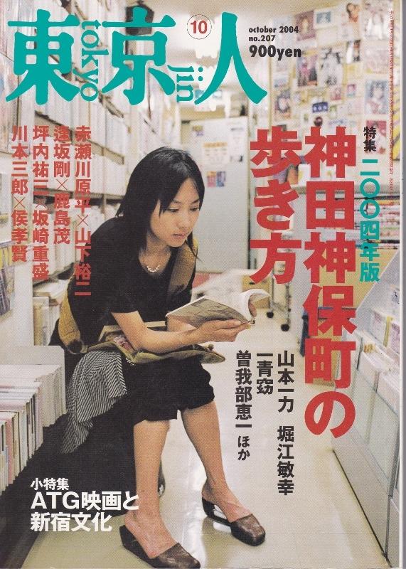 雑誌 東京人  2004年 10月号 特集:神田神保町の歩き方2004年版〈古書 善行堂〉