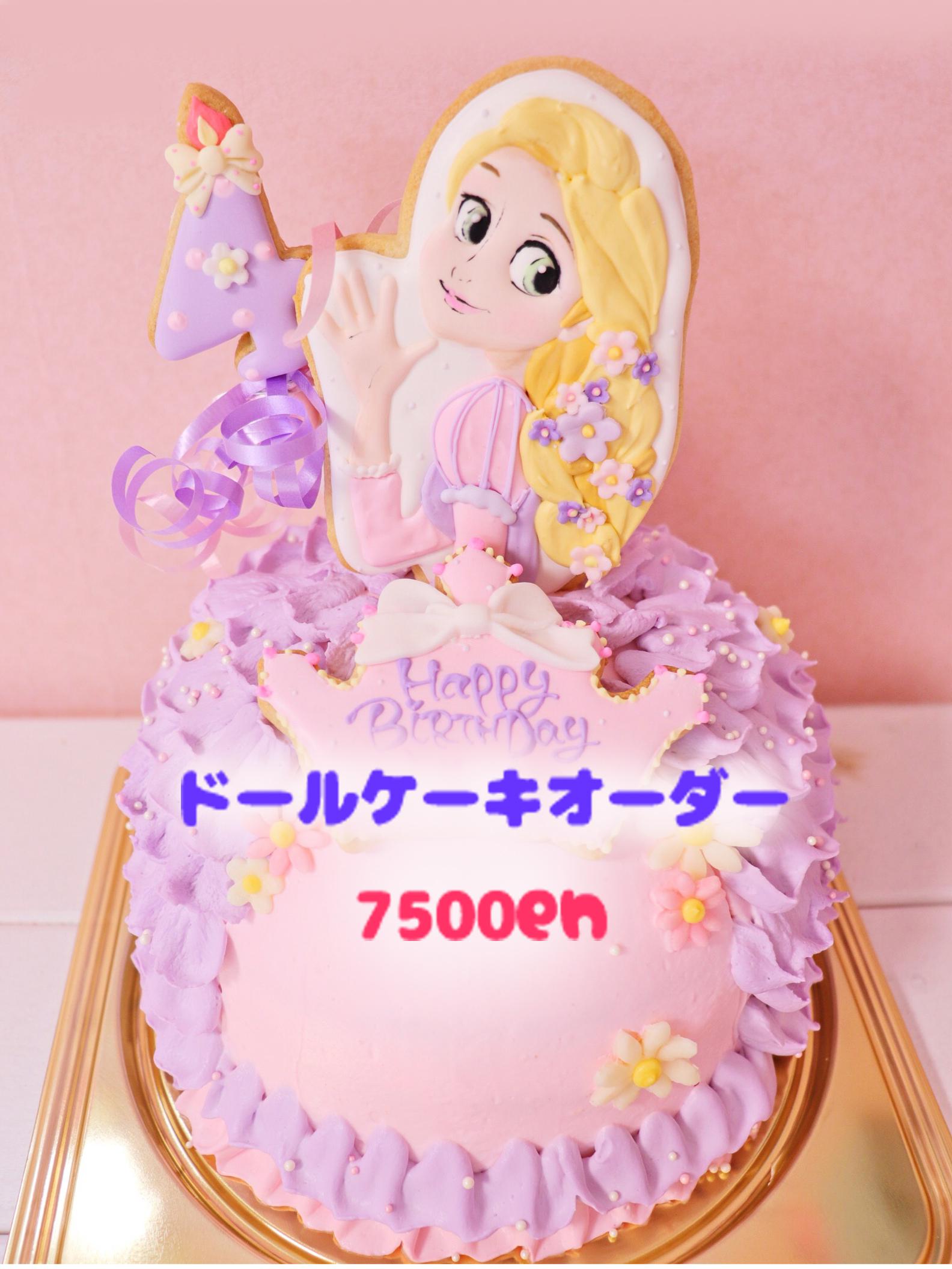 【5月5日〜5月31日着分】アイシングクッキードールケーキ