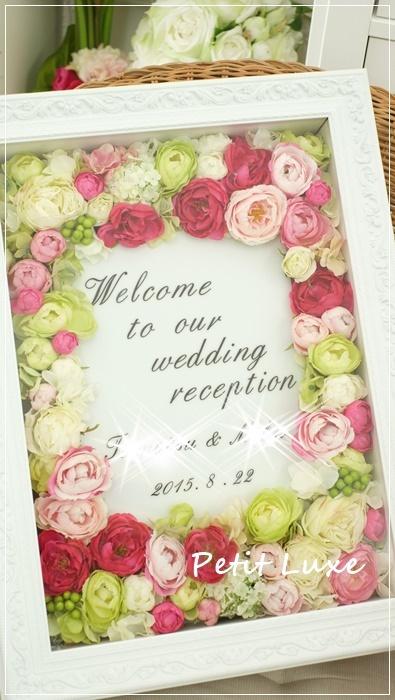 結婚式におすすめのウェルカムボード