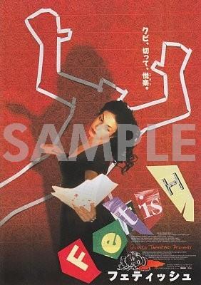 2004 フェティッシュ(Curdled・Sang-froid)・フライヤー