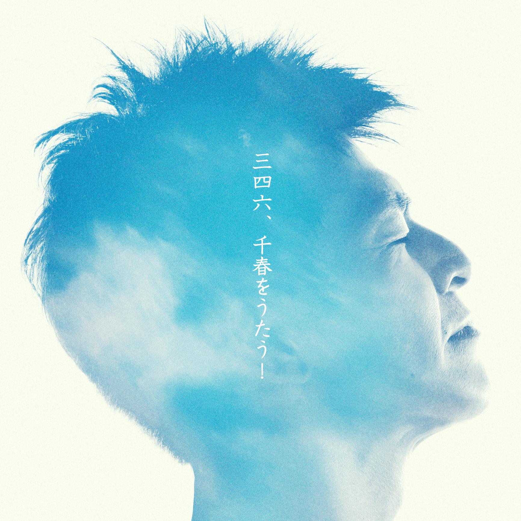 【初の弾き語りアルバム】「三四六、千春をうたう!」(CD/プラケース仕様)【特典ポストカード3種】