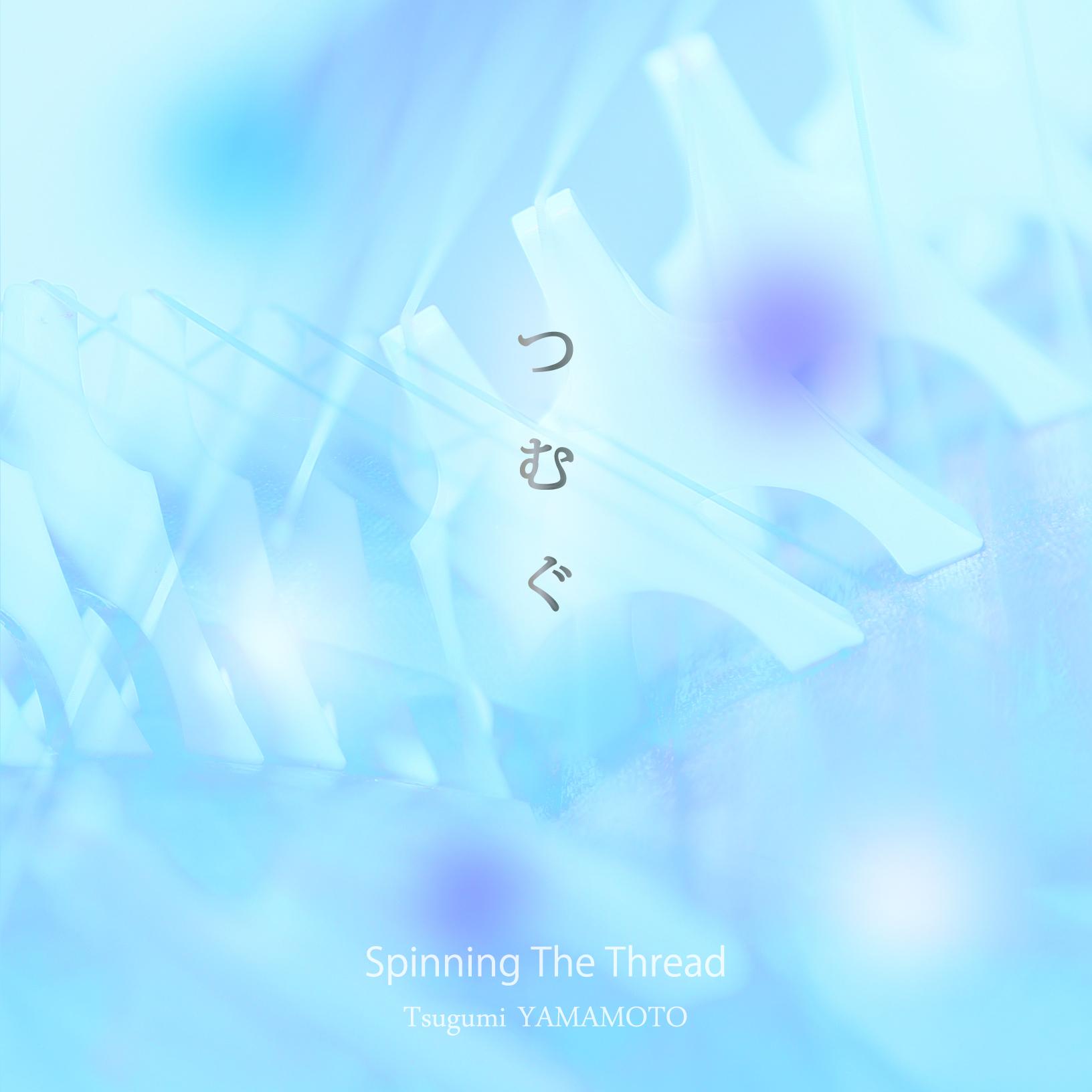 【CD】つむぐ/山本亜美/二十五絃箏ソロアルバム