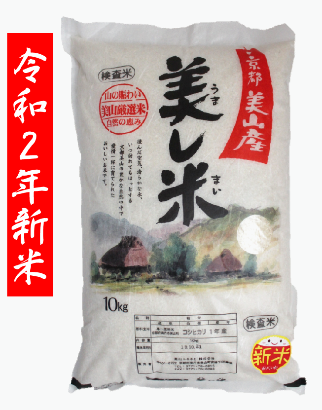 新米 美し米 美山産コシヒカリ10 kg 精米