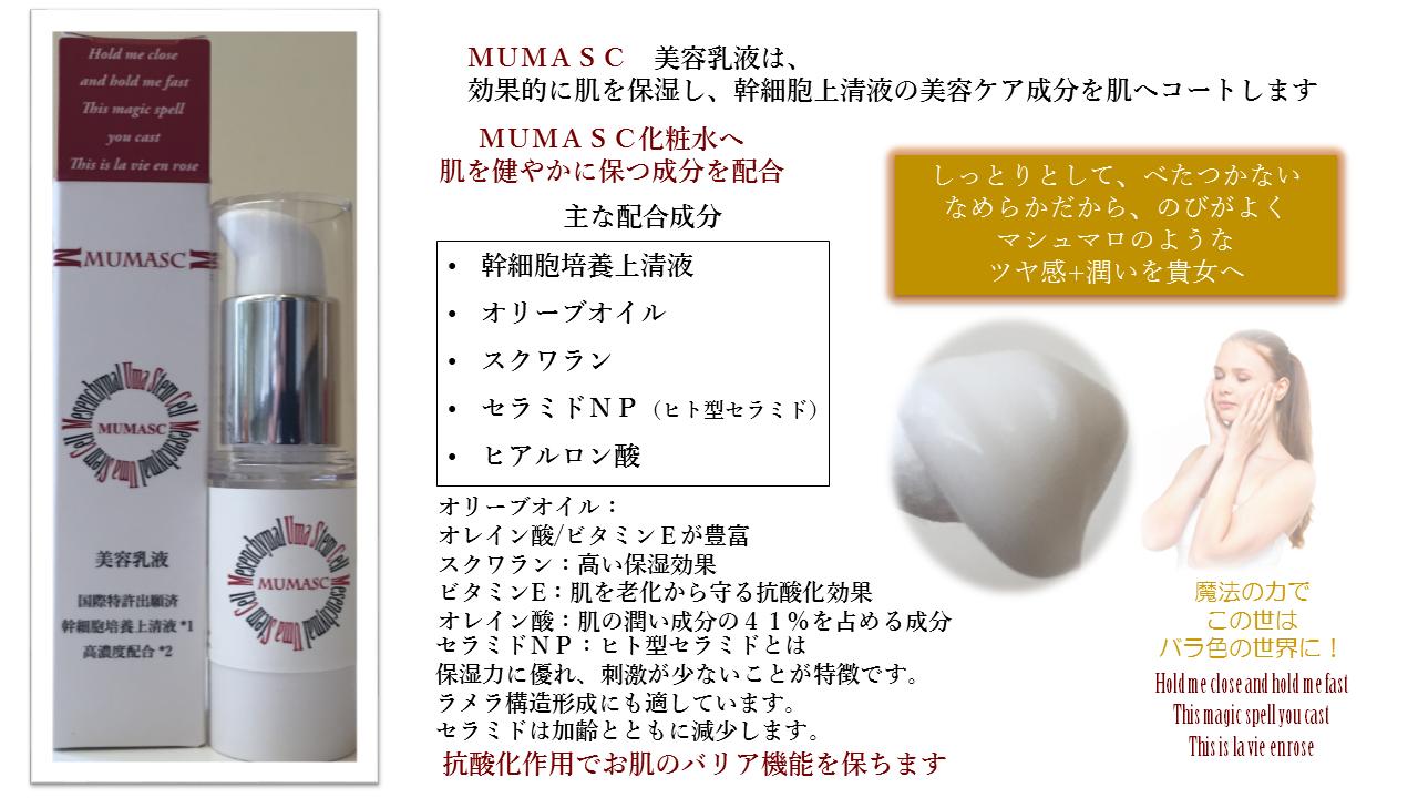 美容乳液 MUMASC 幹細胞培養上清液高濃度配合