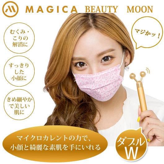 マジカ ビューティー ムーン 【ダブル】 MAGICA Beauty Moon Double