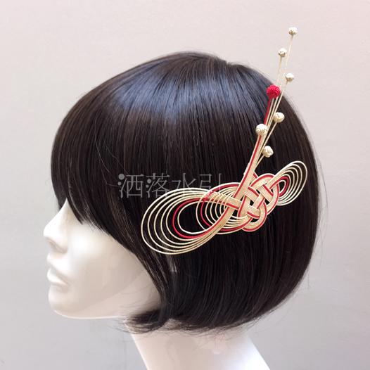 【受注販売品】水引の髪飾り 変わり淡路 大