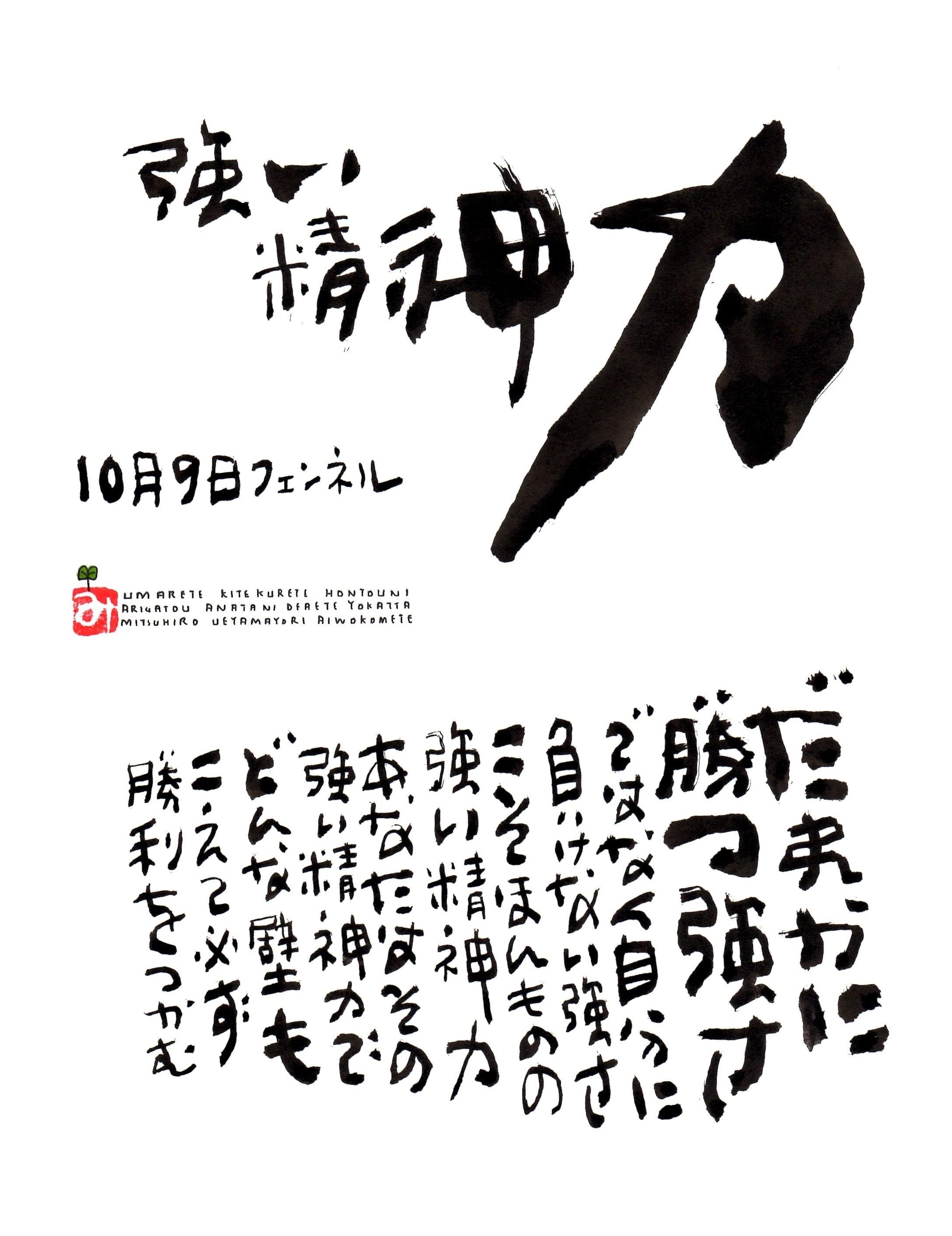 10月9日 誕生日ポストカード【強い精神力】Strong mental strength