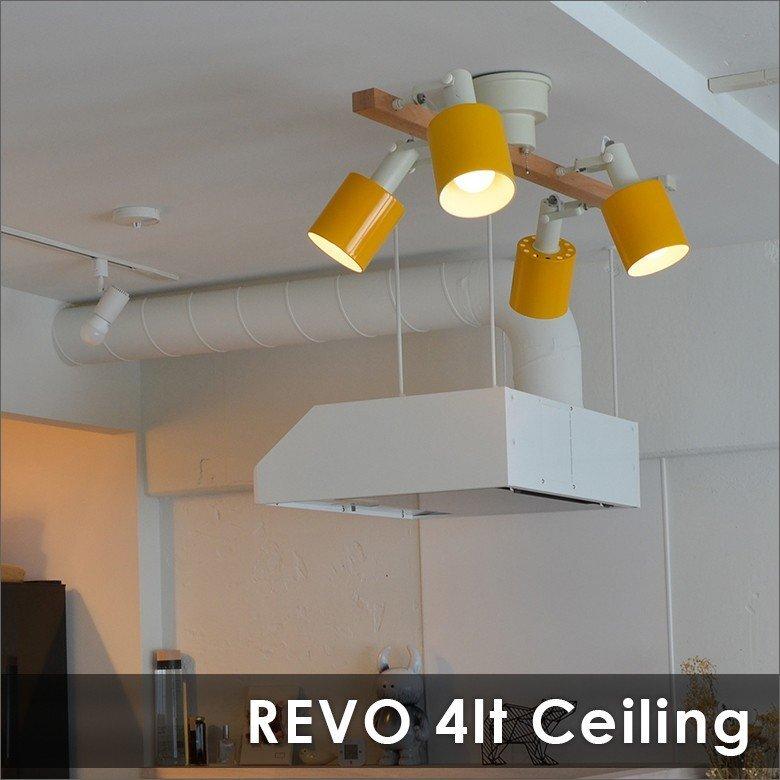 REVO 4灯シーリングスポットライト レヴォ 全6色