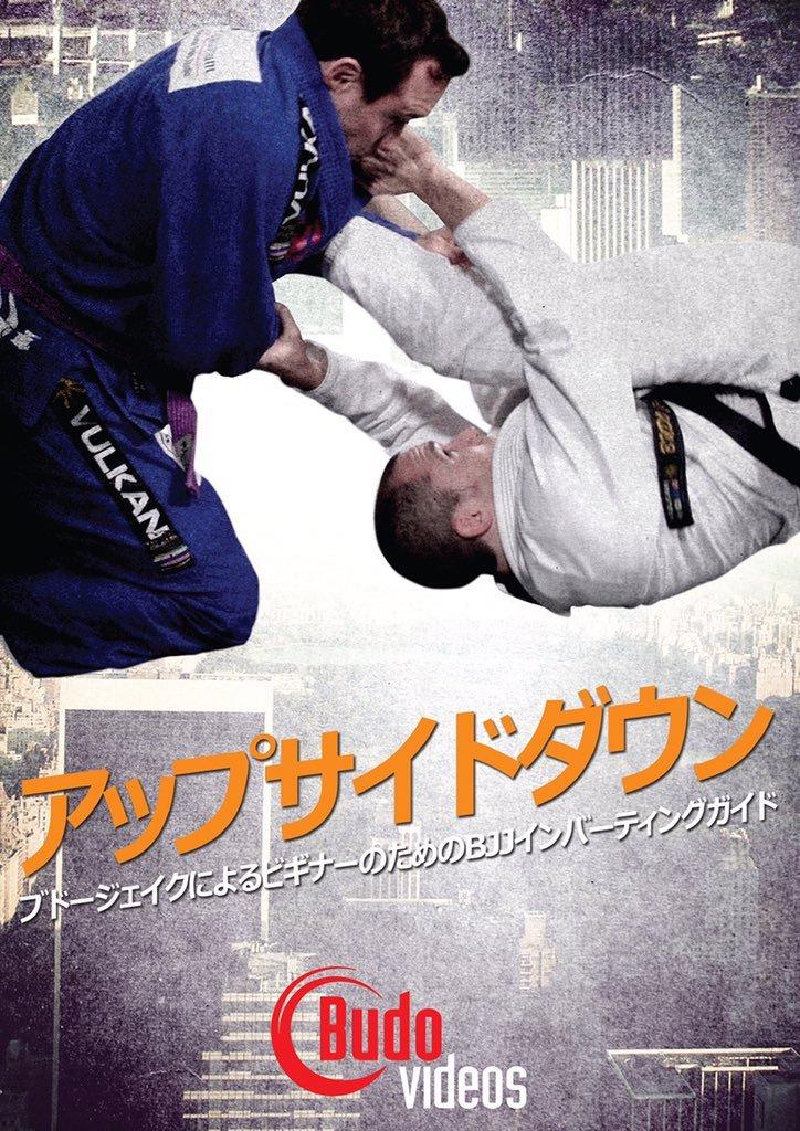 日本語吹き替え付 アップサイド・ダウン ブドー・ジェイク|ブラジリアン柔術教則DVD