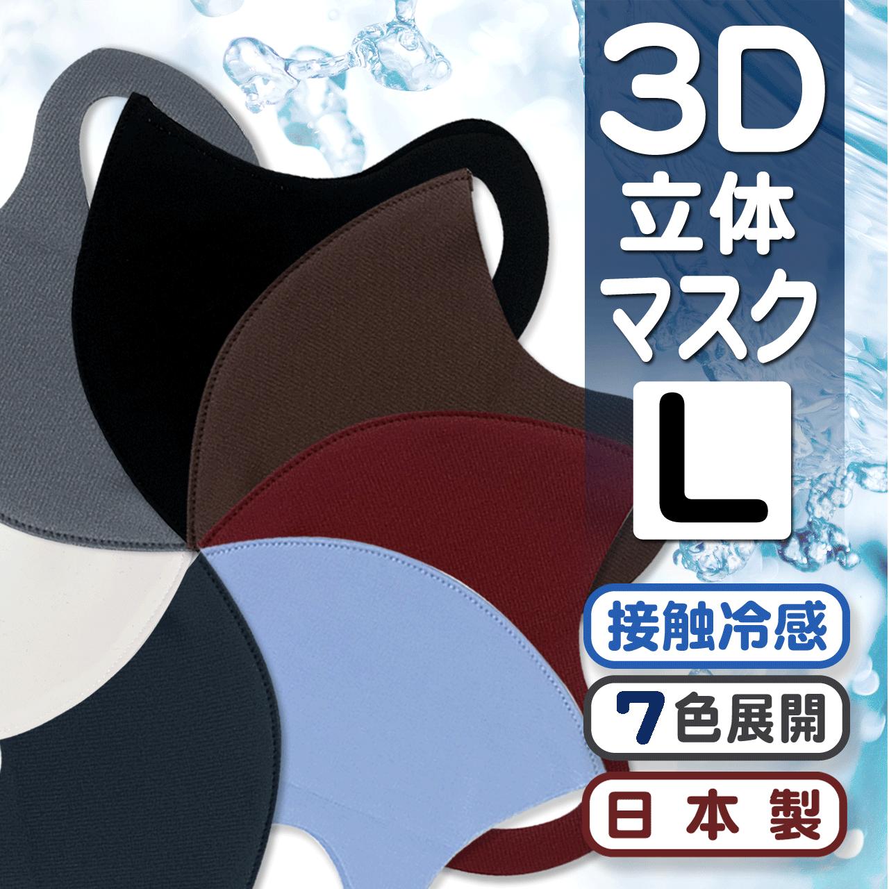 3D立体カラーマスクLサイズ