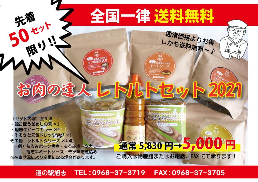 【送料無料】お肉の達人レトルトセット2021