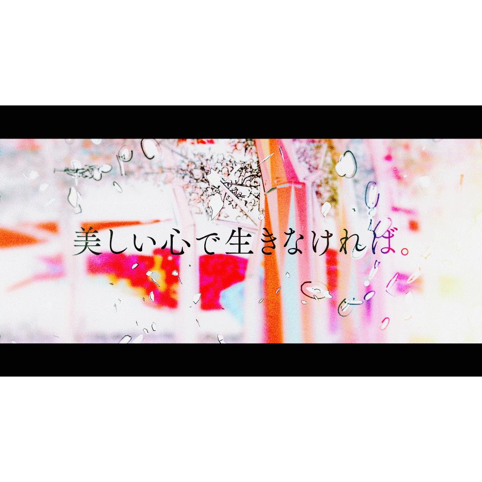 ビューティフル Music Video【デジタル】