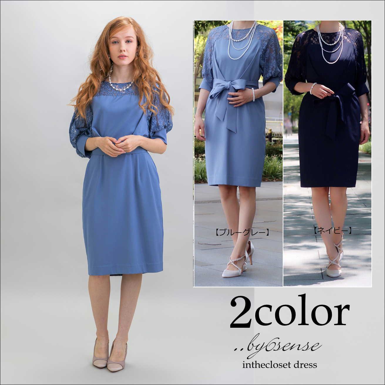 3color デコルテレース・ボリューム七分袖・タイトワンピース・ドレス【M/Lサイズ】