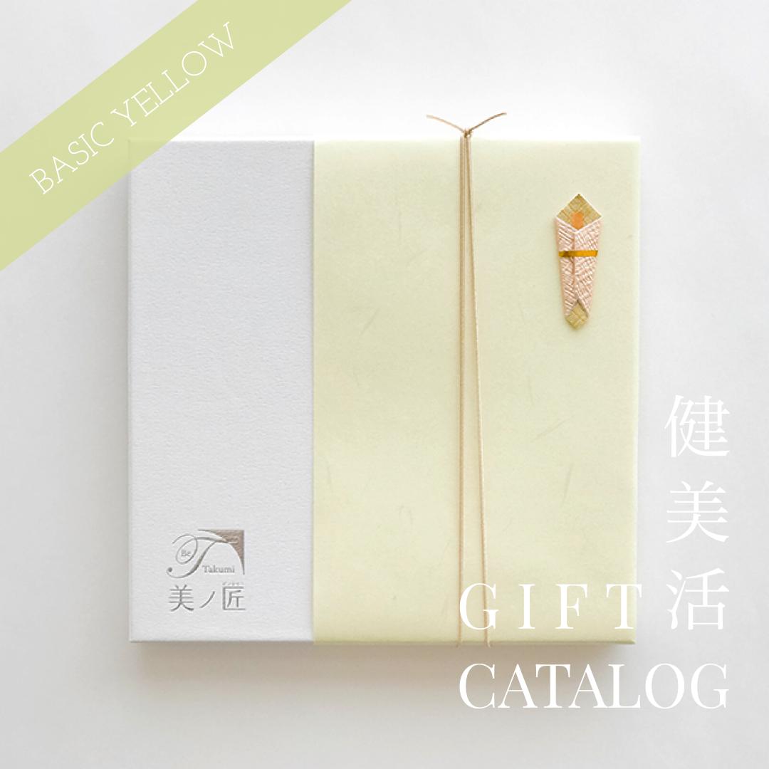 美容体験カタログギフト | イエロー【Basic ver.】