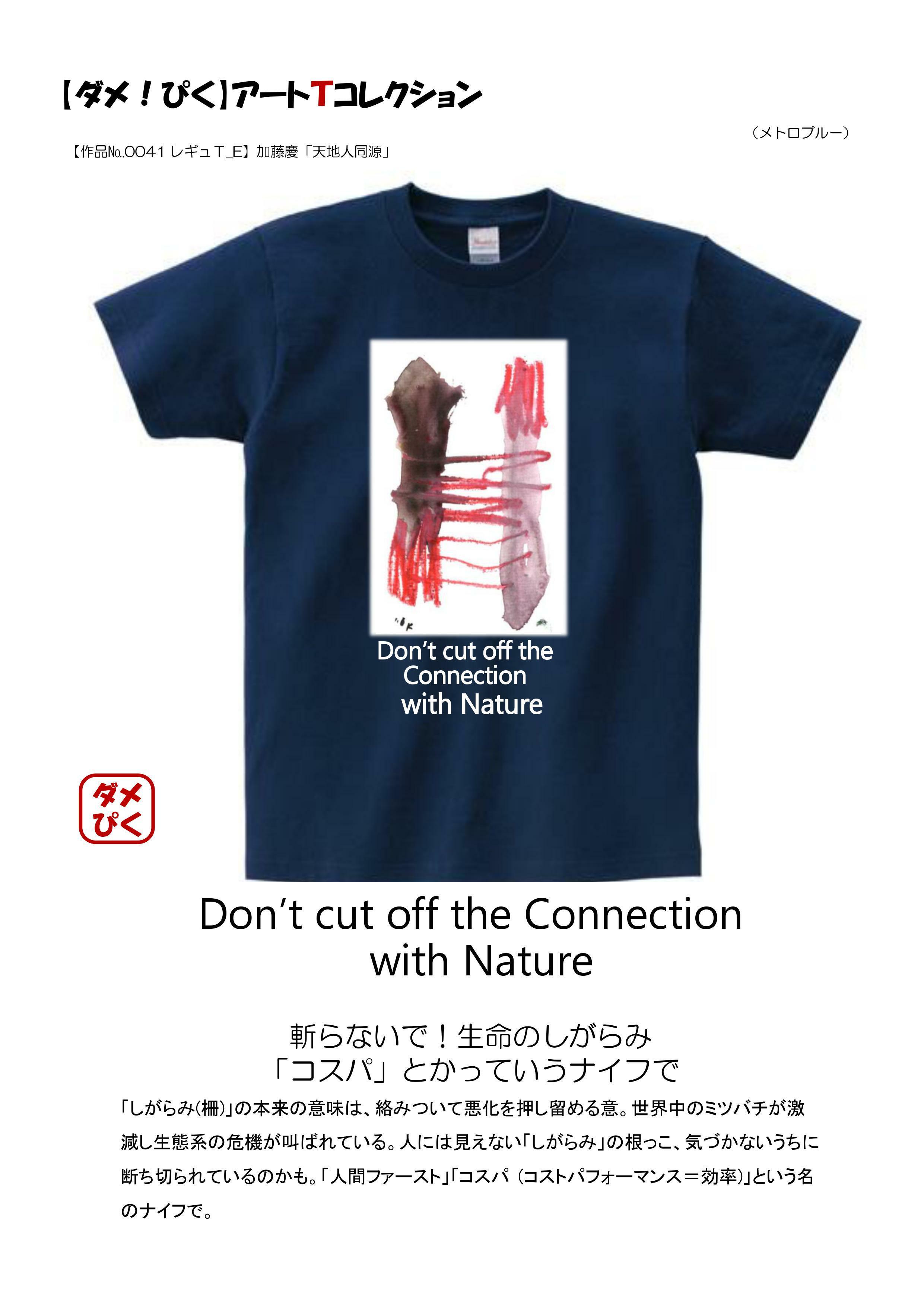 意味 cut off