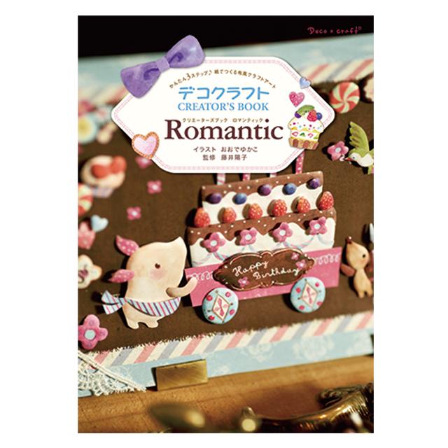 かんたん3ステップ♪紙でつくる布風クラフトアート デコクラフト CREATOR'S BOOK Romantic
