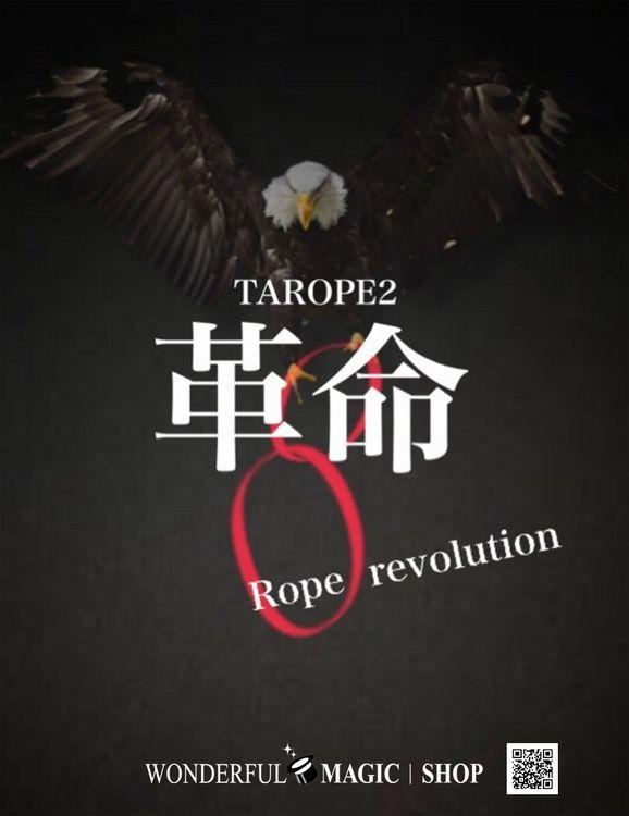 タロープ2 ロープレボリューション