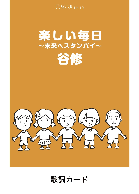 ねりうた #10 「楽しい毎日〜未来へスタンバイ〜」歌詞カード